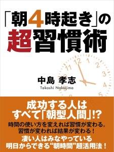 Asa4jiokino-Choushuukanjutsu